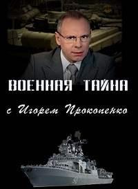 Военная тайна с Игорем Прокопенко (эфир от 2012.09.03)