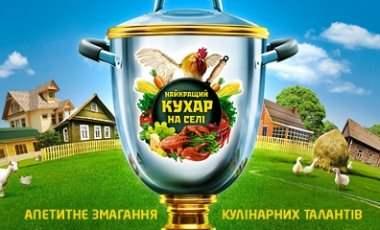 Найкращий кухар на селі 2 , Выпуск 2 ,эфир 09.03.2013, смотреть онлайн