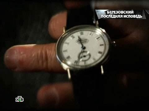 Часы Березовского остановились в день его смерти ...: http://kratko-news.com/2013/03/30/chasy-berezovskogo-ostanovilis-v-den-ego-smerti-zagadochnaya-anomaliya/