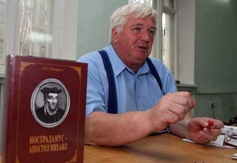 Александр Лазарев Нострадамус