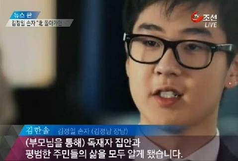 племянник ким Чен Ына