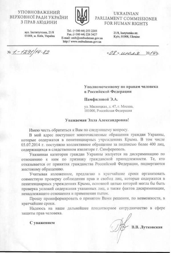Lutkovskaya-Krim1