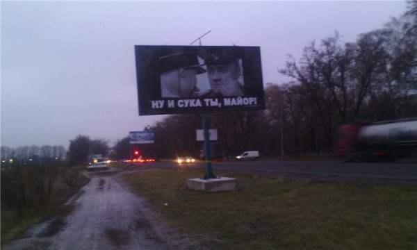 билборд пореченков