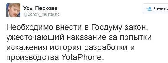 путин йотафон2