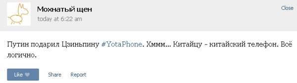 путин йотафон3