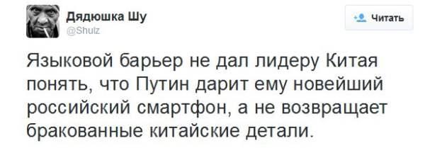 путин йотафон4