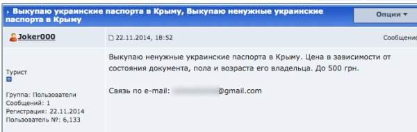 Скриншот с одного из форумов Крыма.