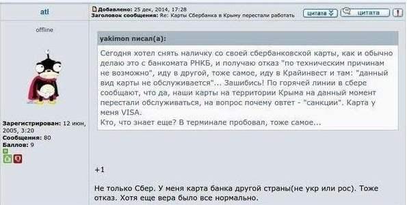 виза крым