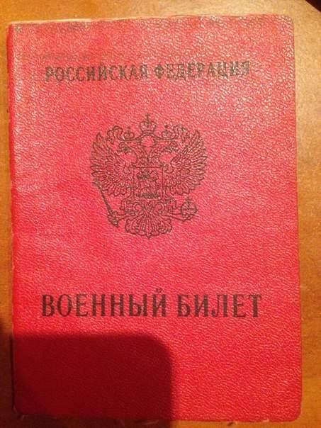 документы солдатов рф