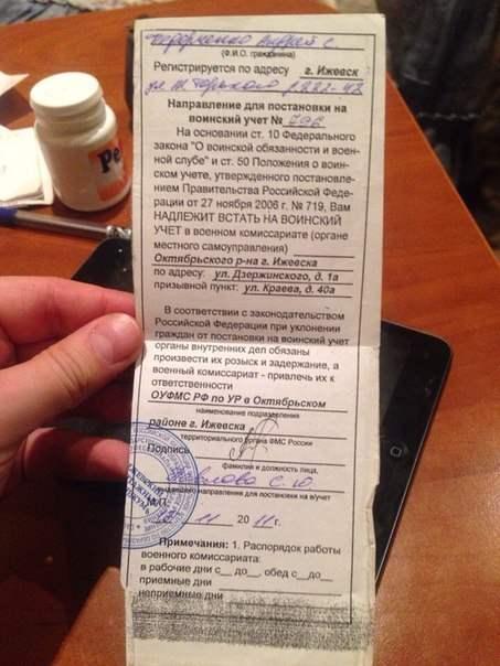 документы солдатов рф6