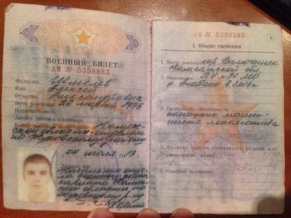 документы солдатов рф8