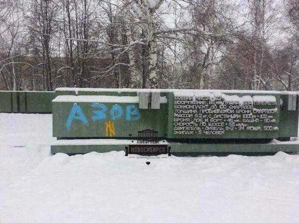 новосибирск флаг украины4