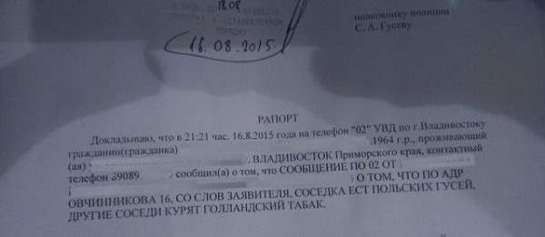 Житель Первореченского района Владивостока сдал своих соседей