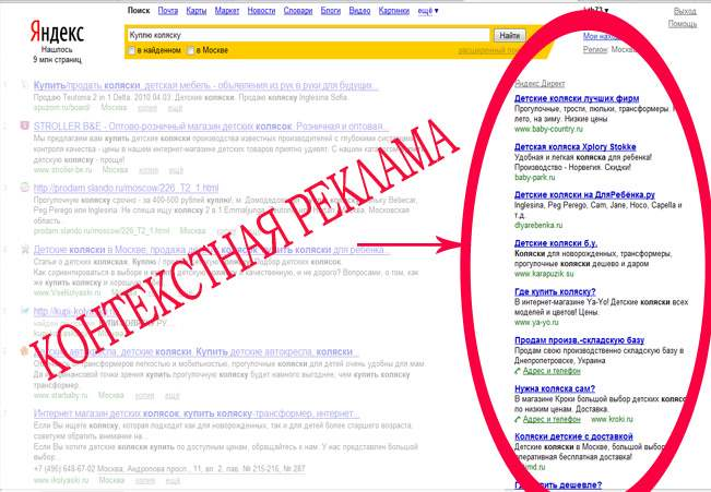 Kontekstnaya-reklama1