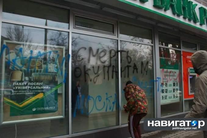 Сбербанк Украина