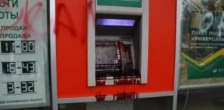 банкомат Сбербанка Украина