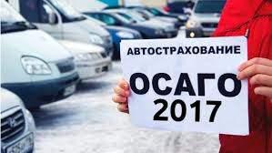 осаго2017