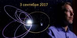 3 сентября 2017