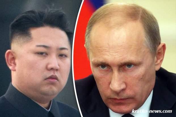 Ким Чен Ын и Путин