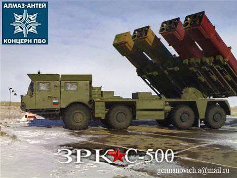 С-500.