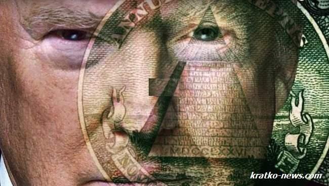 Трамп Иллюминат