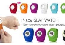Slap on Watch