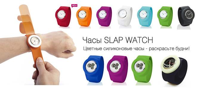 Slap on Watch