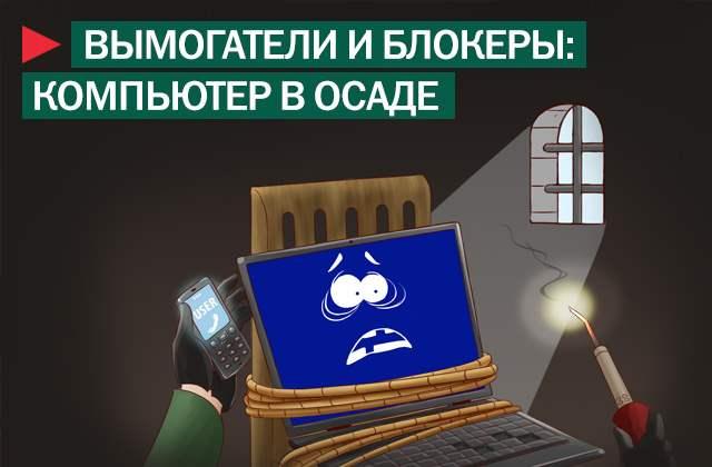 вымогатели в интернете