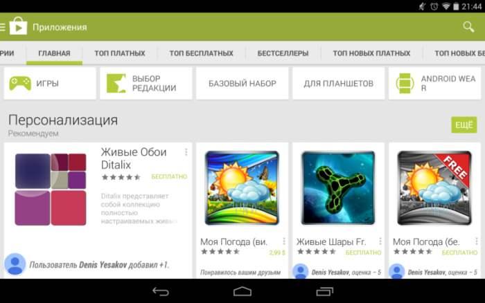 Как скачать приложение google play market