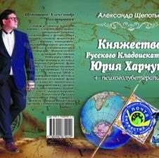 Обложка Харчука книги