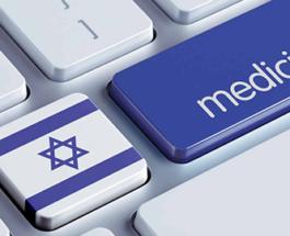 Психиатрические клиники Израиля