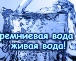 кремниевая вода
