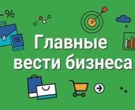 зелёный бизнес