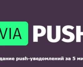 viapush