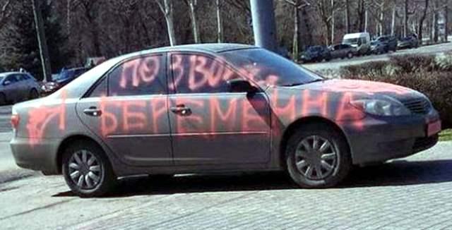 сообщение на авто