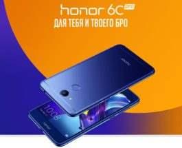 Honor 6C Pro 3/32Gb