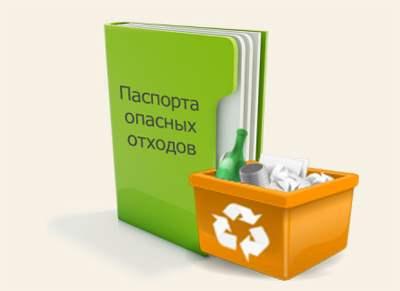 паспорта опасных отходов