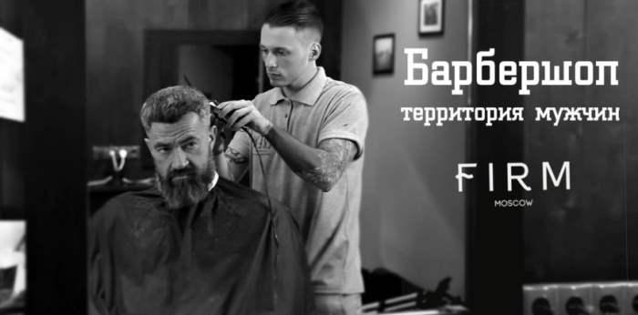Барбершоп Firm