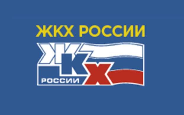 ЖКХ России