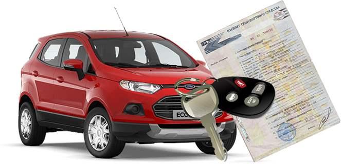 Взять кредит под залог птс на автомобиль с рвп можно получить ипотеку