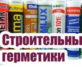 герметики