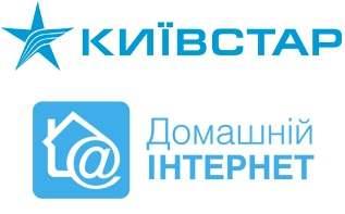 Киевстар интернет