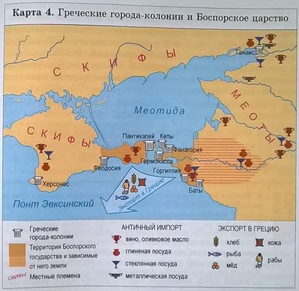 Карта Боспорского царства
