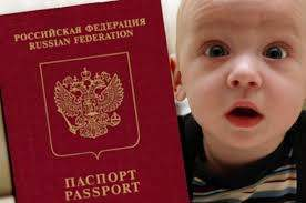 детский паспорт