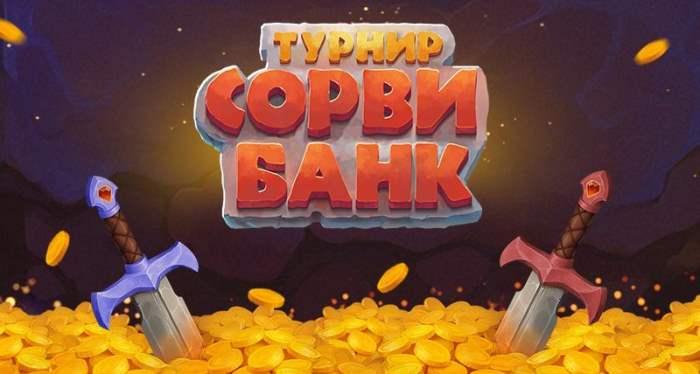 сорви банк
