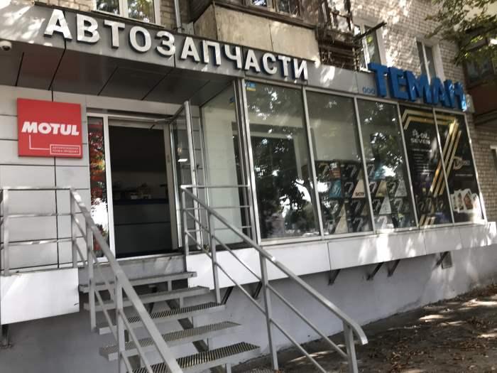 Магазин автозапчастей Teman в Харькове.