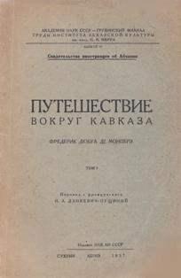 Труды де Монпере