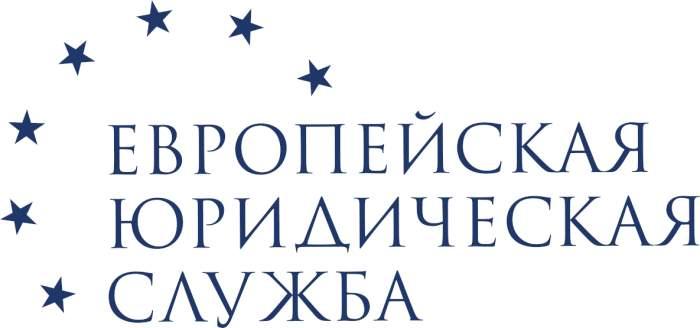 Европейской Юридической Службы (ЕЮС)