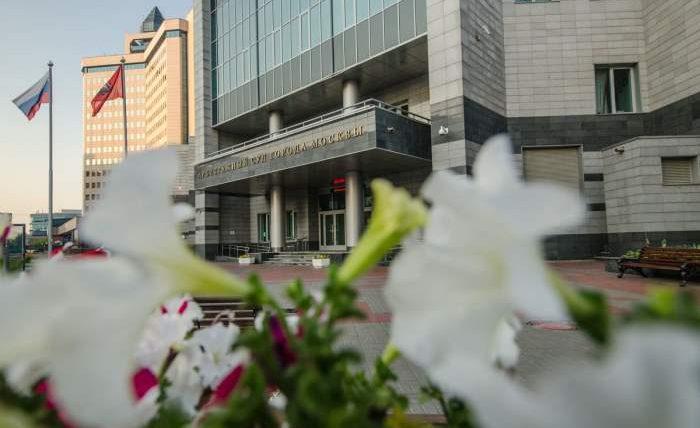 арбитражный суд москва