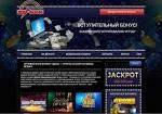 Ассортимент игровые аппартов Вулкан Удачи